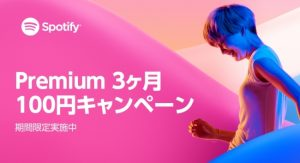 「Spotify Premium」 登録